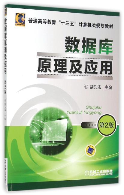 数据库原理及应用 第2版