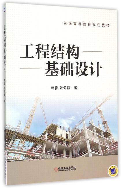 工程结构基础设计