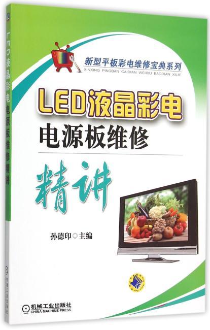 LED液晶彩电电源板维修精讲