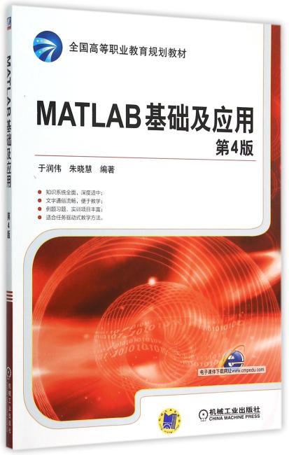 MATLAB基础及应用 第4版