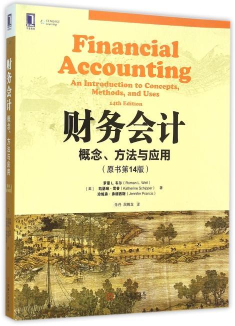 财务会计:概念、方法与应用(原书第14版)