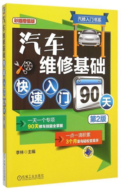 汽车维修基础快速入门90天(第2版)