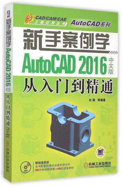 新手案例学 AutoCAD 2016中文版从入门到精通