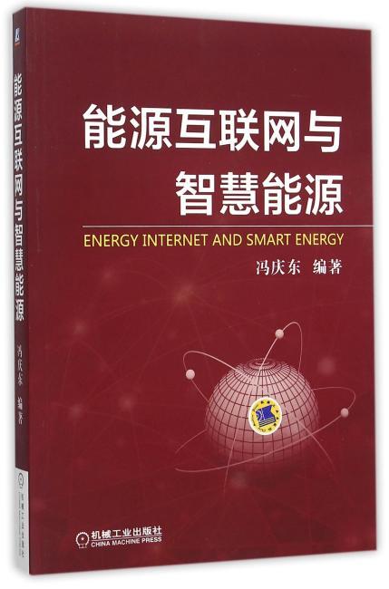 能源互联网与智慧能源