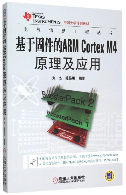 基于固件的ARM Cortex M4 原理及应用