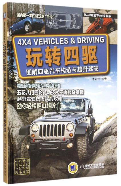 玩转四驱:图解四驱汽车构造与越野驾驶