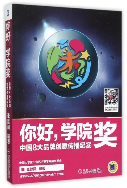 你好 学院奖 中国8大品牌创意传播纪实
