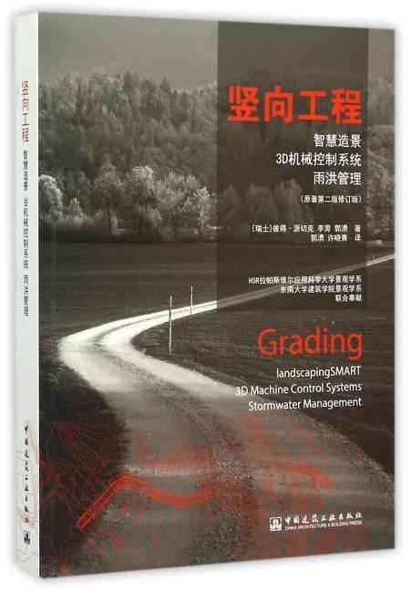竖向工程:智慧造景、3D机械控制系统、雨洪管理(原著第二版修订版)
