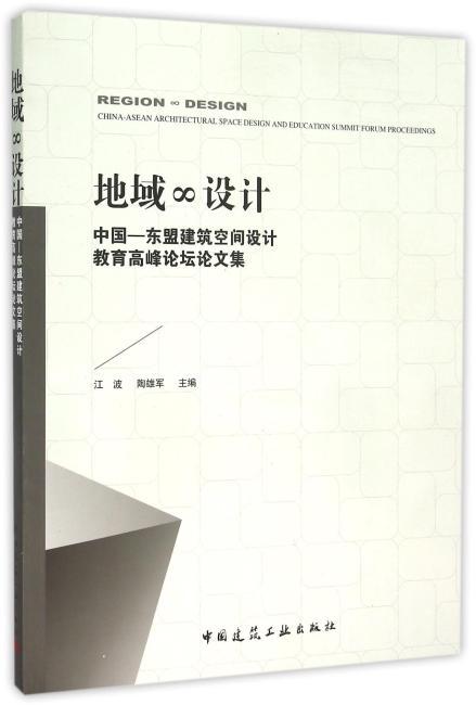 地域∞设计  中国—东盟建筑空间设计教育高峰论坛论文集
