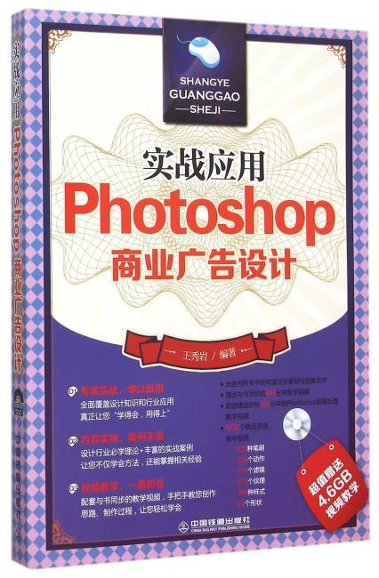 实战应用—Photoshop商业广告设计(含盘)