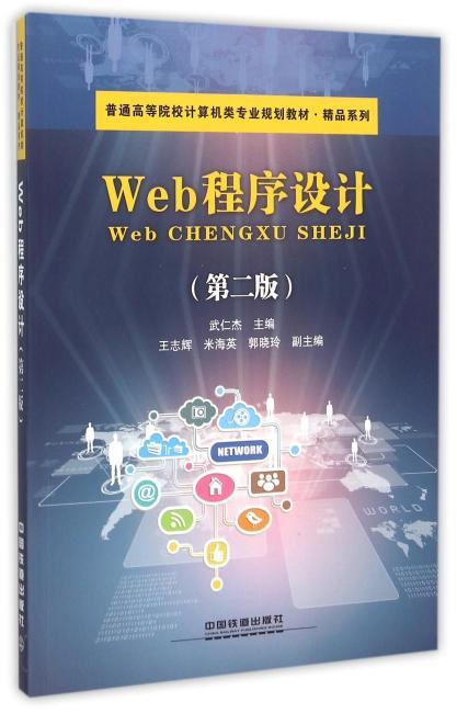 Web程序设计(第二版)