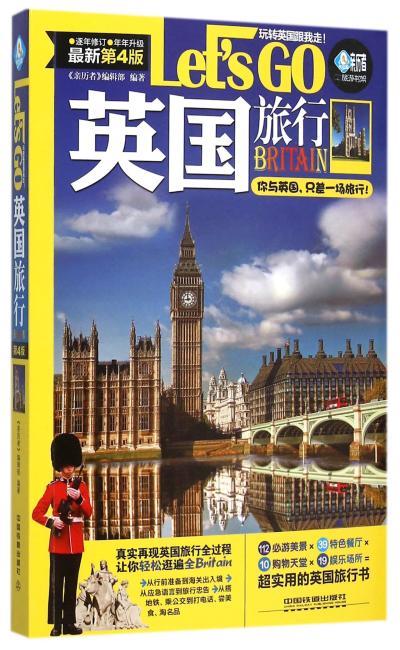 英国旅行Let's Go(第四版)