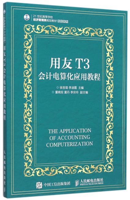 用友T3会计电算化应用教程