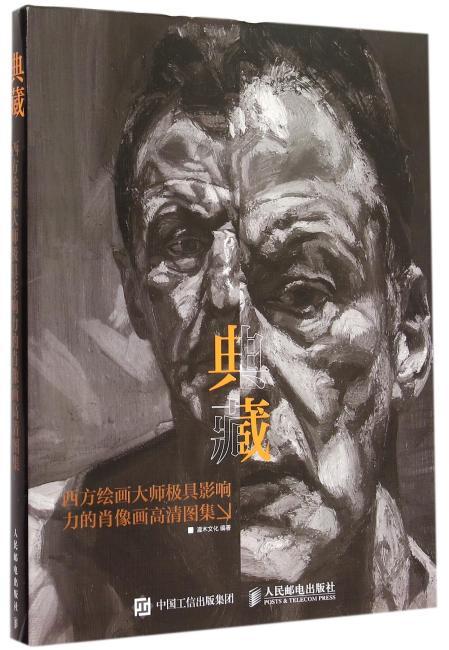 典藏——西方绘画大师极具影响力的肖像画高清图集
