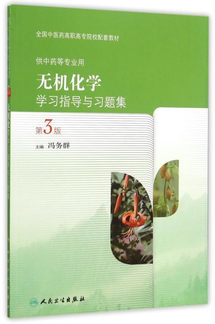 无机化学学习指导与习题集(第3版/高职中医配教)