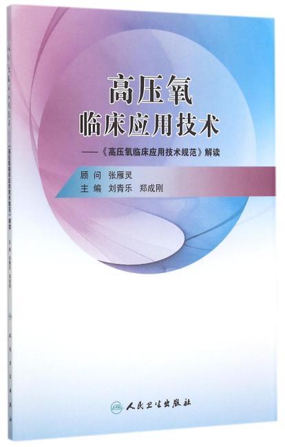 高压氧临床应用技术·《高压氧临床应用技术规范》解读