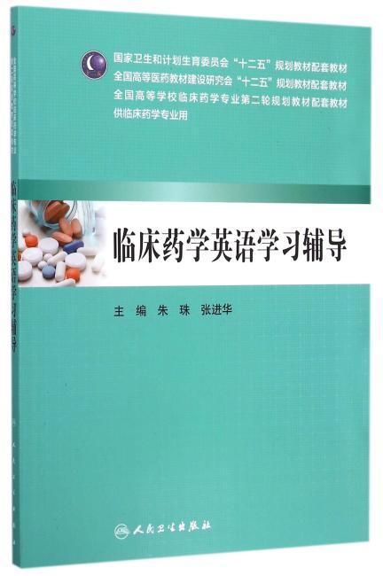 临床药学英语学习辅导(本科临床药学配教)