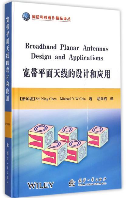宽带平面天线的设计和应用
