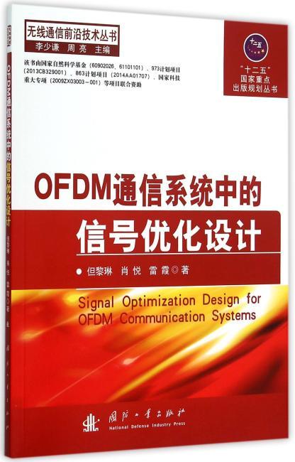 OFDM通信系统中的信号优化设计