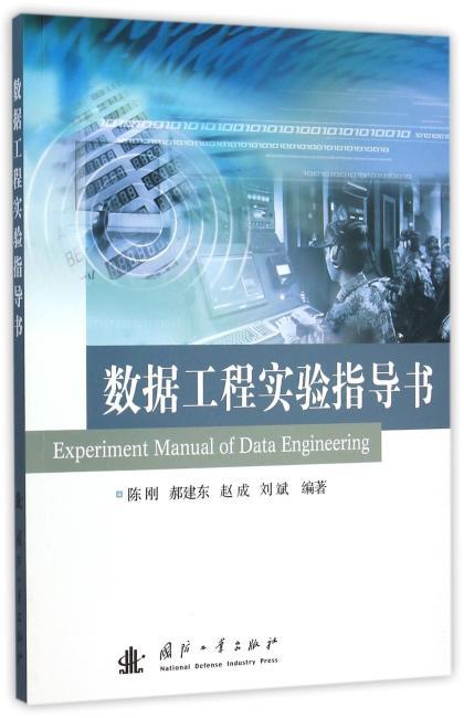 数据工程实验指导书