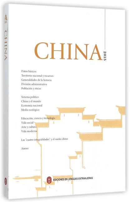 中国(2015,西文版)