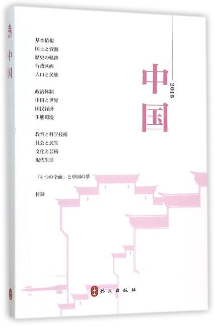 中国(2015,日文版)