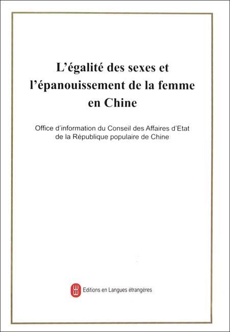 中国性别平等与妇女发展(法文版)