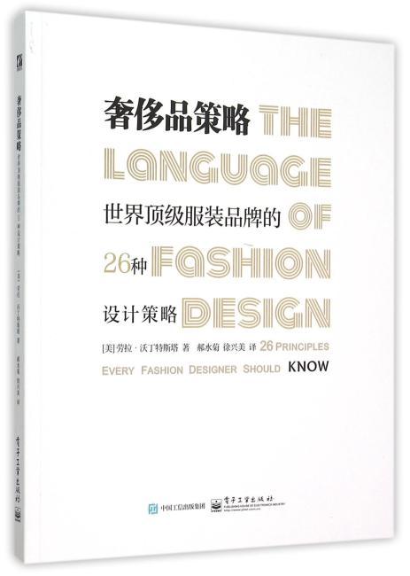 奢侈品策略:世界顶级服装品牌的26种设计策略
