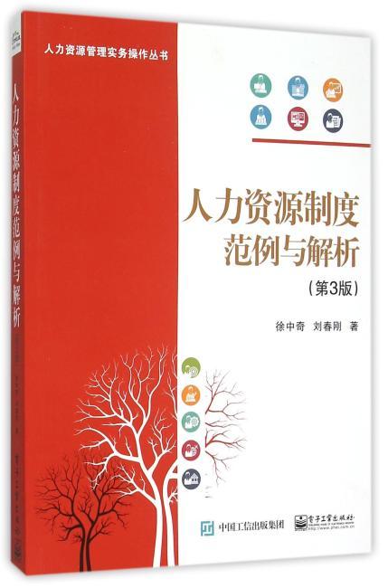 人力资源制度范例与解析(第3版)