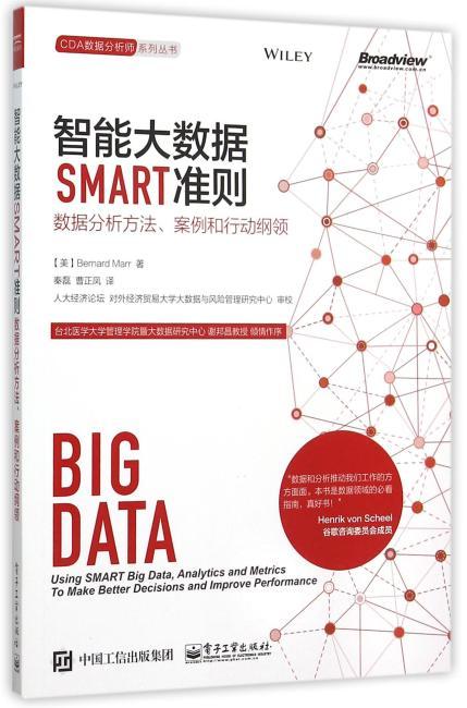 智能大数据SMART准则:数据分析方法、案例和行动纲领