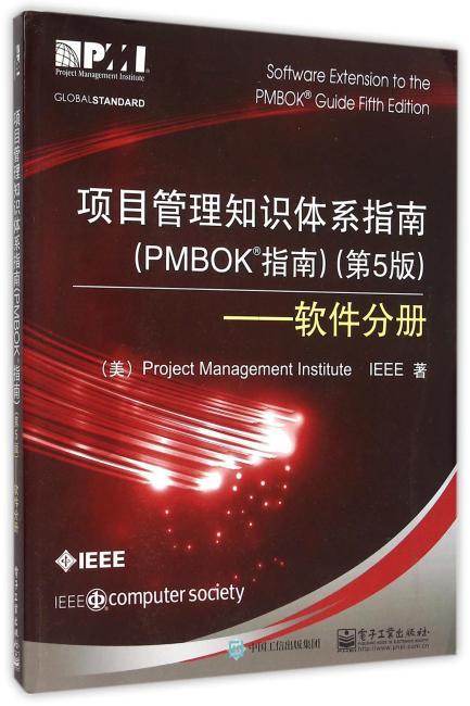 项目管理知识体系指南(PMBOK指南)(第5版)——软件分册