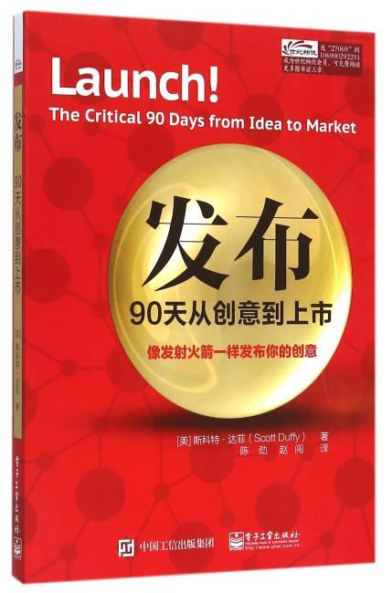 发布——90天从创意到上市