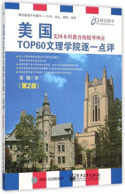 美国TOP60文理学院逐一点评(第2版)(双色)