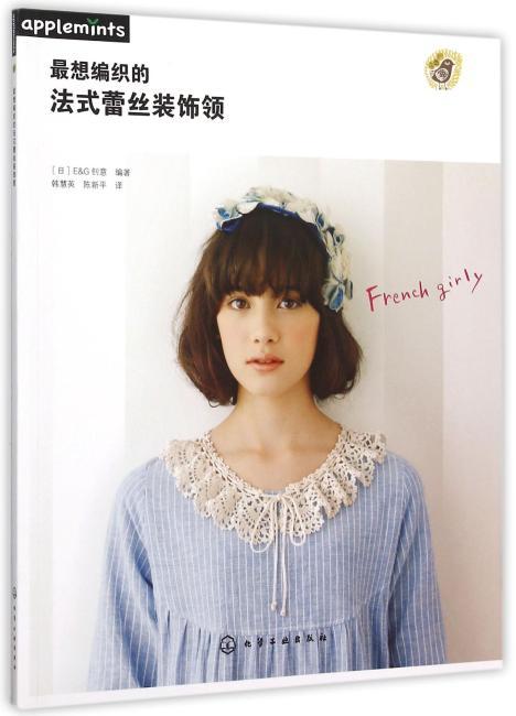 最想编织的法式蕾丝装饰领