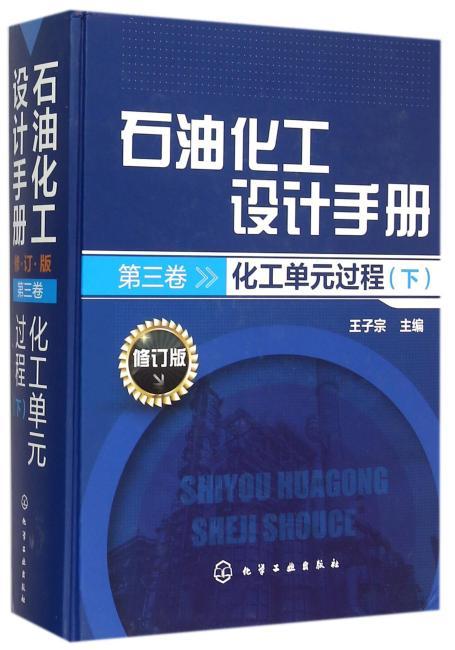 石油化工设计手册(修订版).(第3卷)化工单元过程(下)