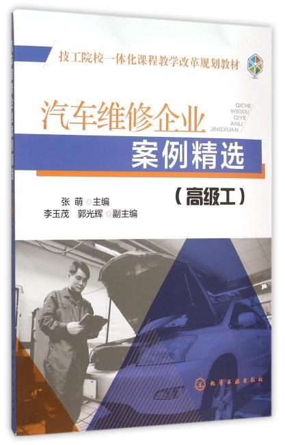 汽车维修企业案例精选(高级工)(张萌)