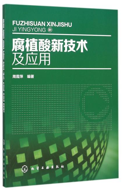 腐植酸新技术及应用