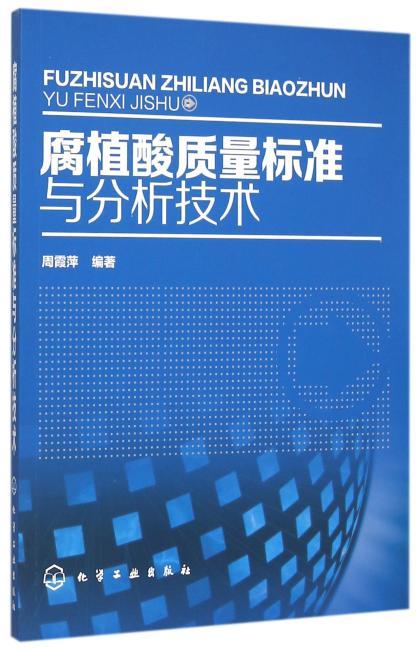 腐植酸质量标准与分析技术