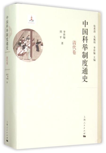 中国科举制度通史·清代卷