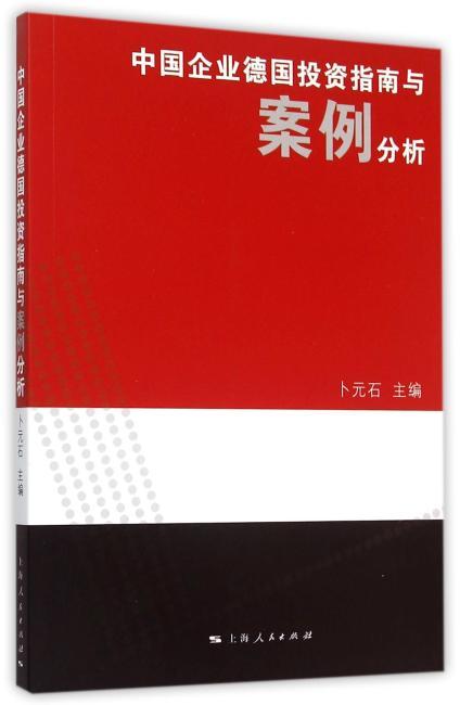 中国企业德国投资指南与案例分析