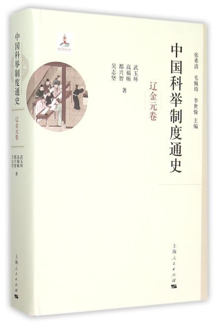 中国科举制度通史·辽金元卷