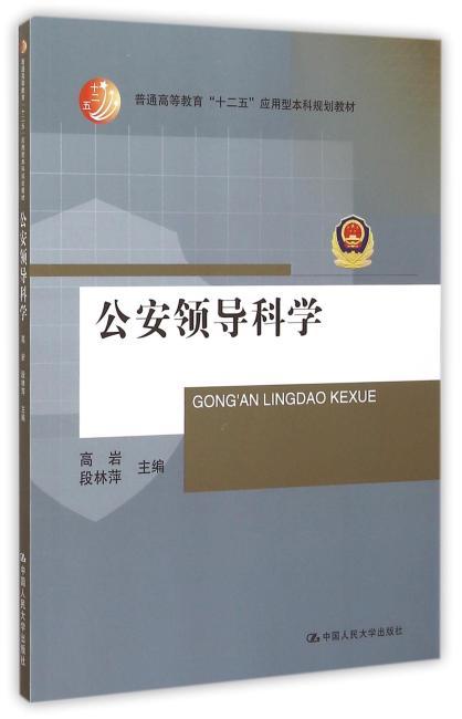 """公安领导科学(普通高等教育""""十二五""""应用型本科规划教材)"""