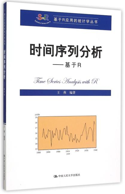 时间序列分析——基于R(基于R应用的统计学丛书)