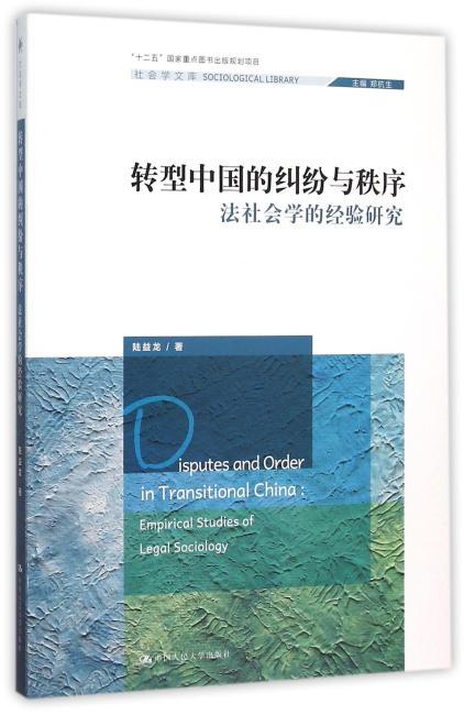 """转型中国的纠纷与秩序——法社会学的经验研究(社会学文库;""""十二五""""国家重点图书出版规划项目)"""