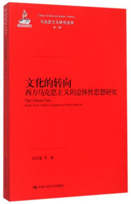 文化的转向:西方马克思主义的总体性思想研究(马克思主义研究论库·第一辑)