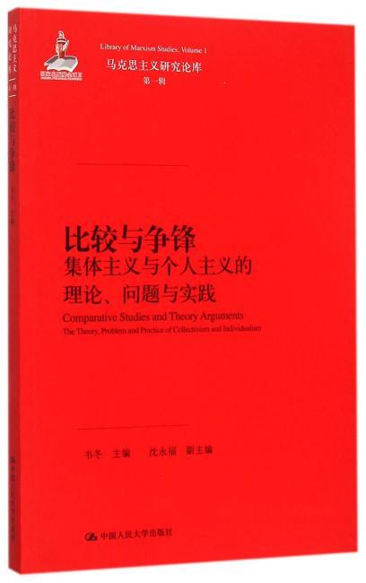 比较与争锋:集体主义与个人主义的理论、问题与实践(马克思主义研究论库·第一辑)