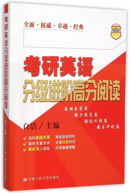 考研英语分级进阶高分阅读