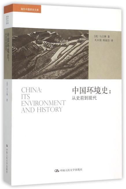 中国环境史:从史前到现代(海外中国研究文库)