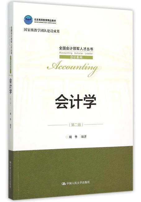 会计学(第二版)(全国会计领军人才丛书·会计系列;北京高等教育精品教材;国家级教学团队建设成果)