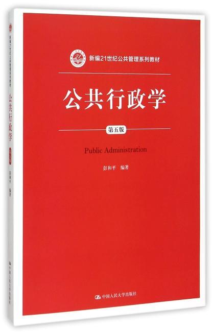 公共行政学(第五版)(新编21世纪公共管理系列教材)